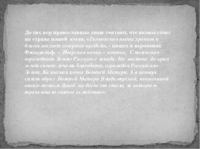 До сих пор православные люди считают, что иконы стоят на страже нашей земли. ...