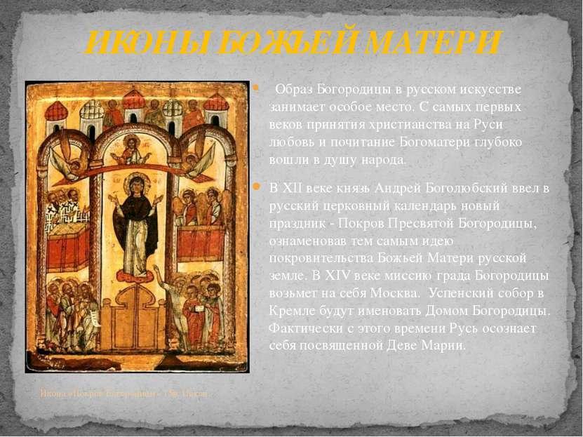 Образ Богородицы в русском искусстве занимает особое место. С самых первых ве...