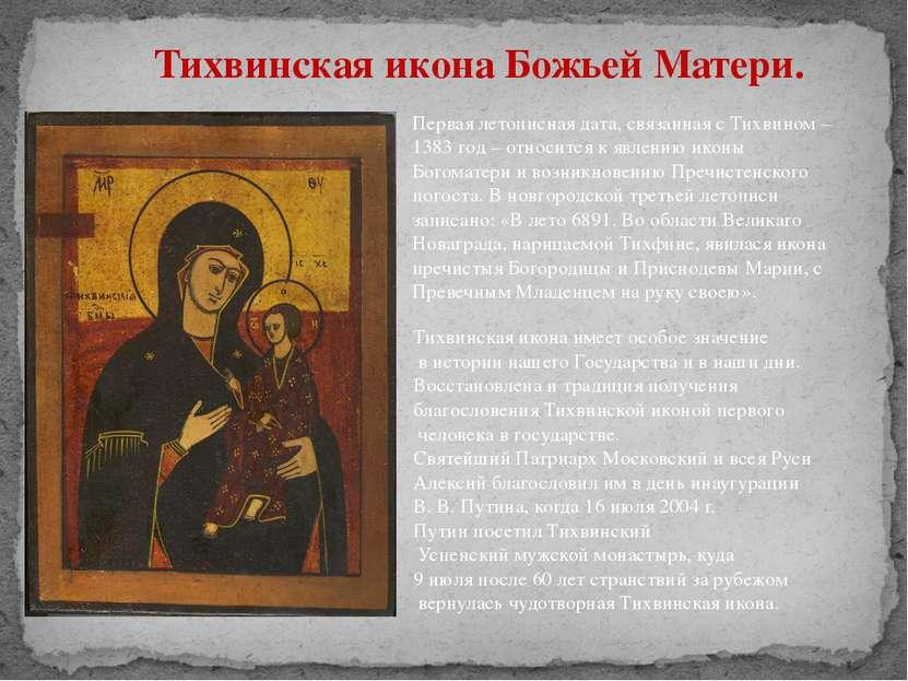 Тихвинская икона имеет особое значение в истории нашего Государства и в наши ...