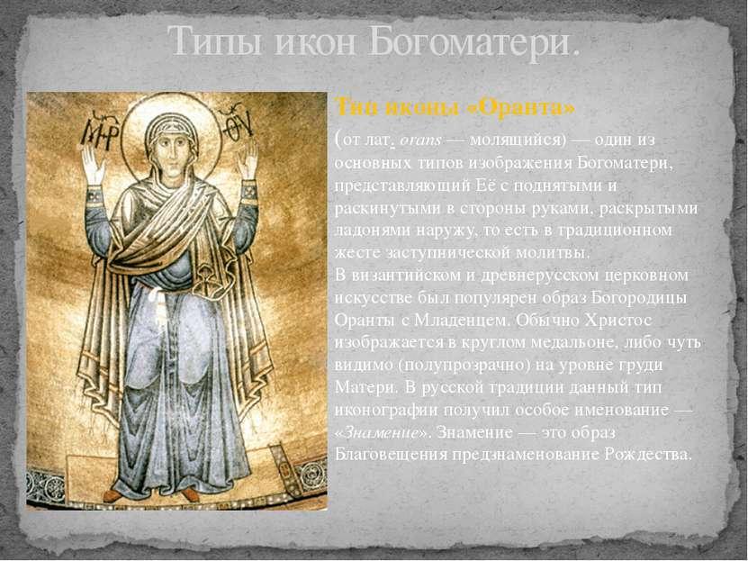 Типы икон Богоматери. Тип иконы «Оранта» (от лат.orans— молящийся)— один и...