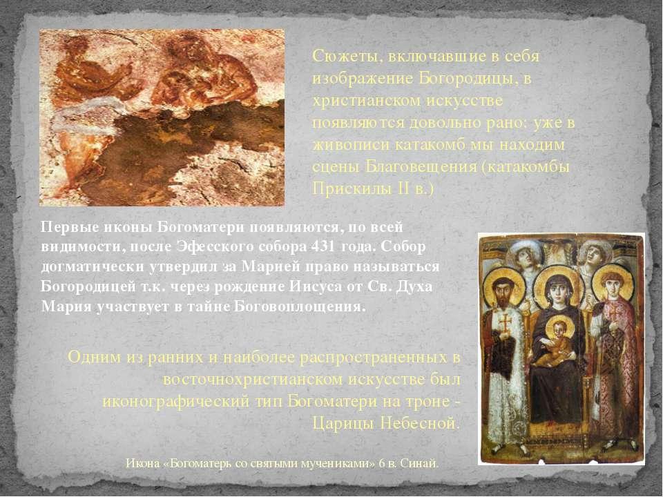 Сюжеты, включавшие в себя изображение Богородицы, в христианском искусстве по...
