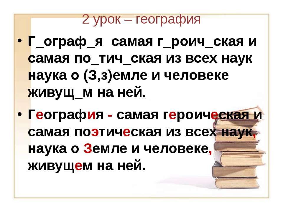 2 урок – география Г_ограф_я самая г_роич_ская и самая по_тич_ская из всех на...