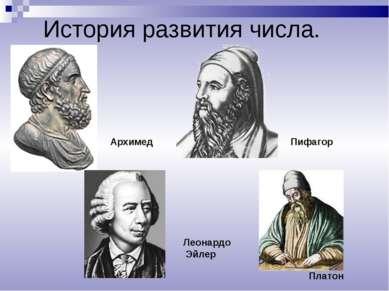 История развития числа. Архимед Пифагор Леонардо Эйлер Платон