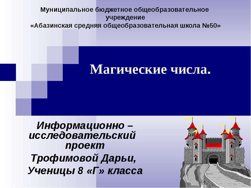 Муниципальное бюджетное общеобразовательное учреждение «Абазинская средняя об...