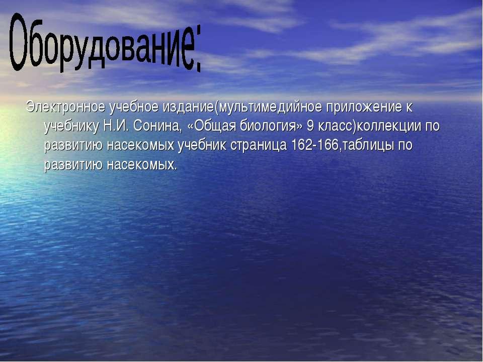 Электронное учебное издание(мультимедийное приложение к учебнику Н.И. Сонина,...