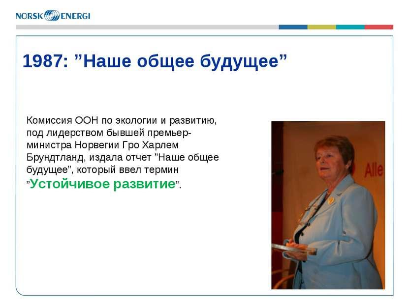 """* 1987: """"Наше общее будущее"""" Комиссия ООН по экологии и развитию, под лидерст..."""