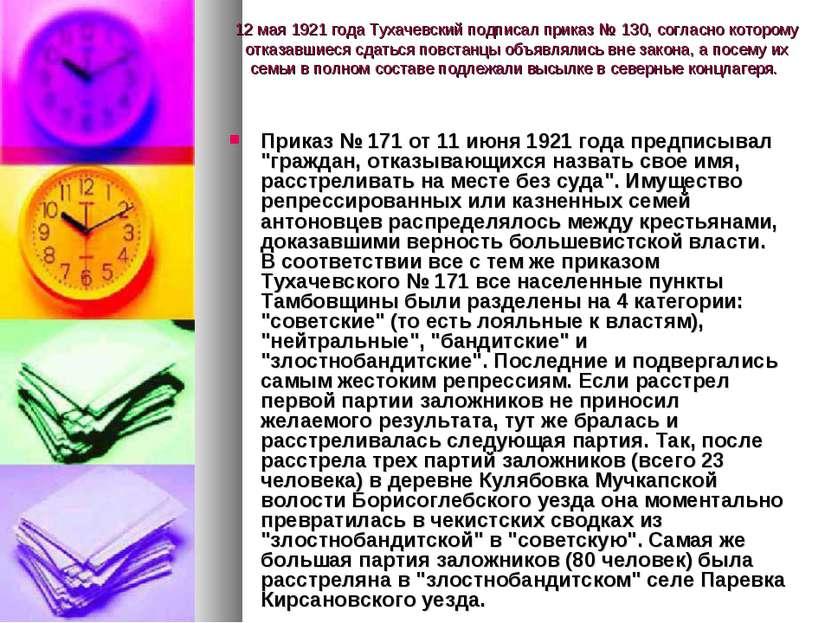 12 мая 1921 года Тухачевский подписал приказ № 130, согласно которому отказав...