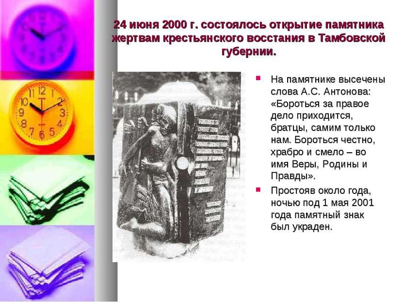 24 июня 2000 г. состоялось открытие памятника жертвам крестьянского восстания...