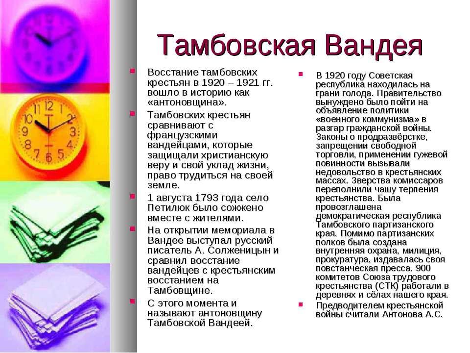 Тамбовская Вандея Восстание тамбовских крестьян в 1920 – 1921 гг. вошло в ист...