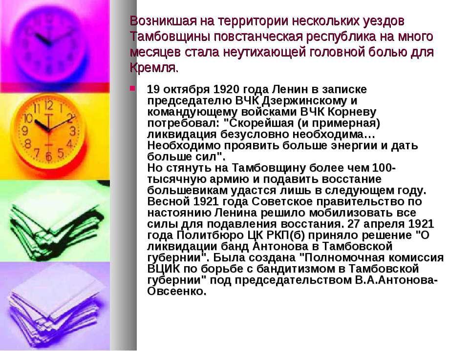Возникшая на территории нескольких уездов Тамбовщины повстанческая республика...