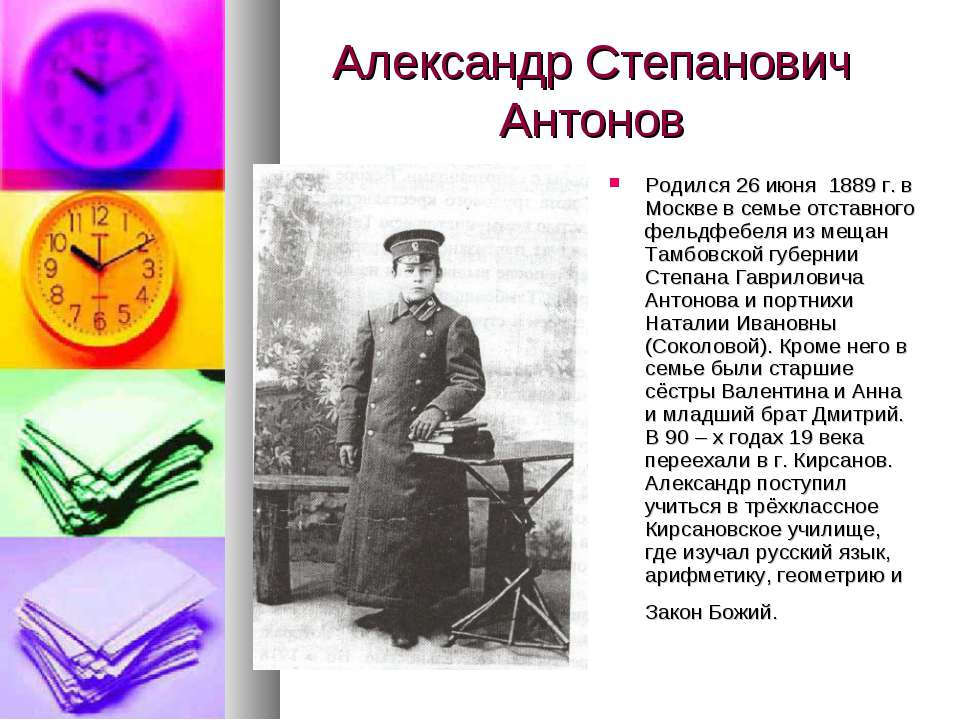 Александр Степанович Антонов Родился 26 июня 1889 г. в Москве в семье отставн...