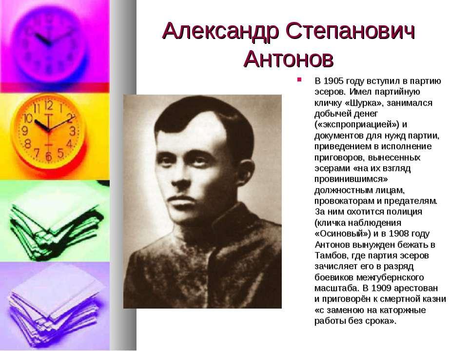 Александр Степанович Антонов В 1905 году вступил в партию эсеров. Имел партий...
