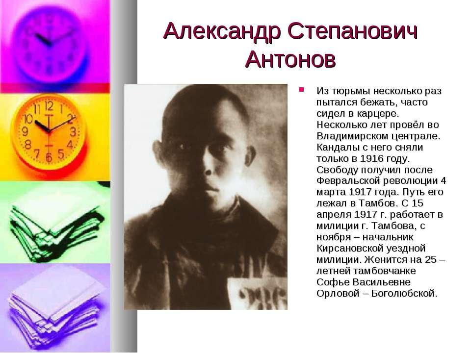 Александр Степанович Антонов Из тюрьмы несколько раз пытался бежать, часто си...