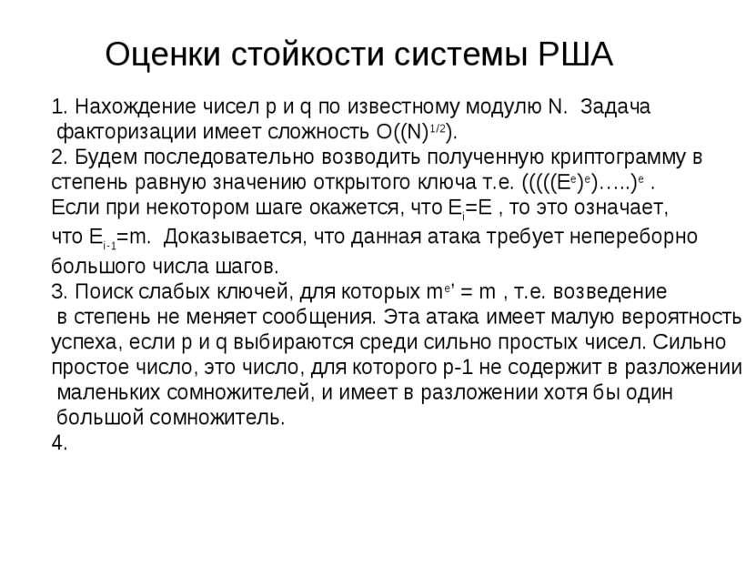 Оценки стойкости системы РША 1. Нахождение чисел p и q по известному модулю N...