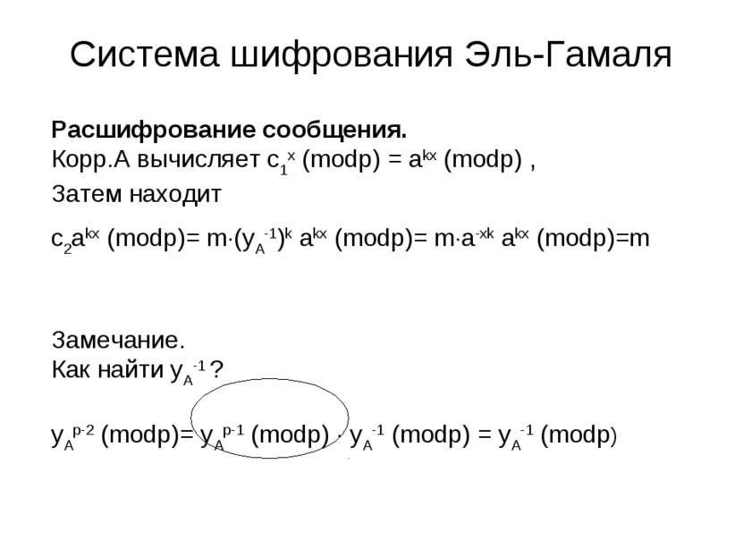 Система шифрования Эль-Гамаля Расшифрование сообщения. Корр.А вычисляет c1x (...