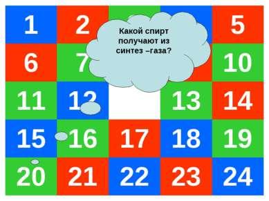 Какой спирт получают из синтез –газа? 1 2 3 4 5 6 7 8 9 10 11 12 13 14 15 16 ...