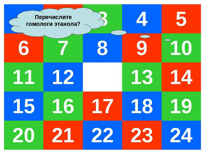 Перечислите гомологи этанола? 1 2 3 4 5 6 7 8 9 10 11 12 13 14 15 16 17 18 19...