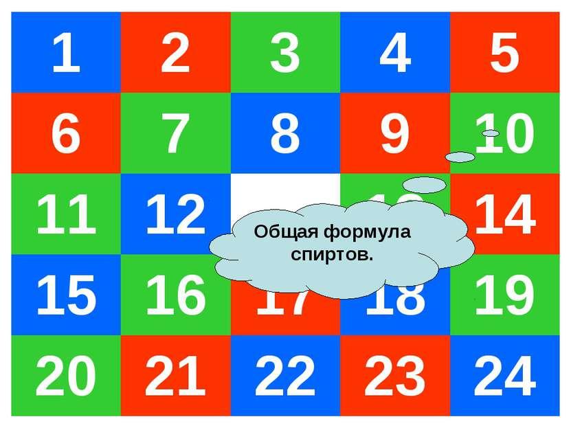 Общая формула спиртов. 1 2 3 4 5 6 7 8 9 10 11 12 13 14 15 16 17 18 19 20 21 ...