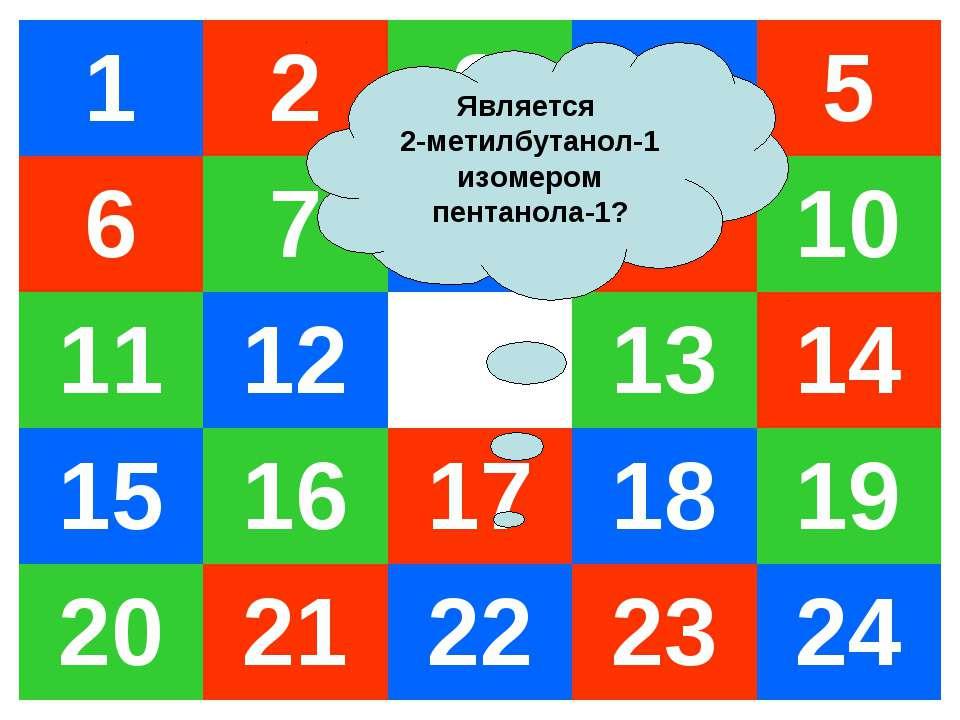 Является 2-метилбутанол-1 изомером пентанола-1? 1 2 3 4 5 6 7 8 9 10 11 12 13...