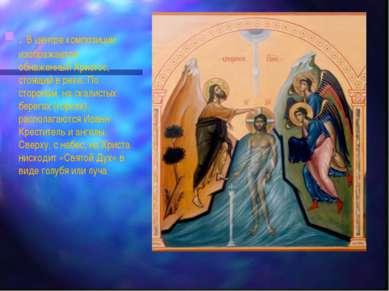 . В центре композиции изображается обнаженный Христос, стоящий в реке. По сто...