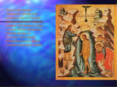 Часто в композицию «Крещения» вводятся на основании текста Псалтыри олицетвор...