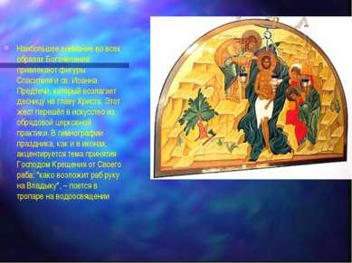 Наибольшее внимание во всех образах Богоявления привлекают фигуры Спасителя и...