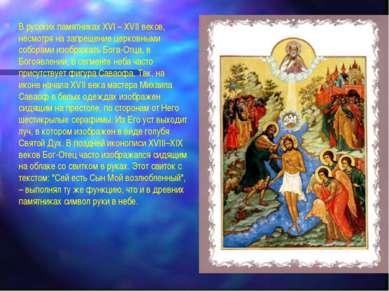 В русских памятниках XVI – XVII веков, несмотря на запрещение церковными собо...
