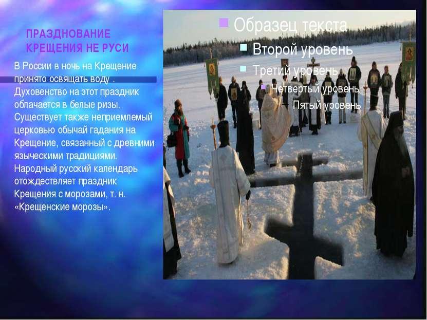 ПРАЗДНОВАНИЕ КРЕЩЕНИЯ НЕ РУСИ В России в ночь на Крещение принято освящать во...