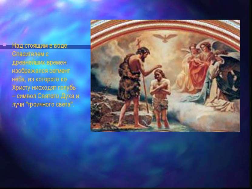 Над стоящим в воде Спасителем с древнейших времен изображался сегмент неба, и...