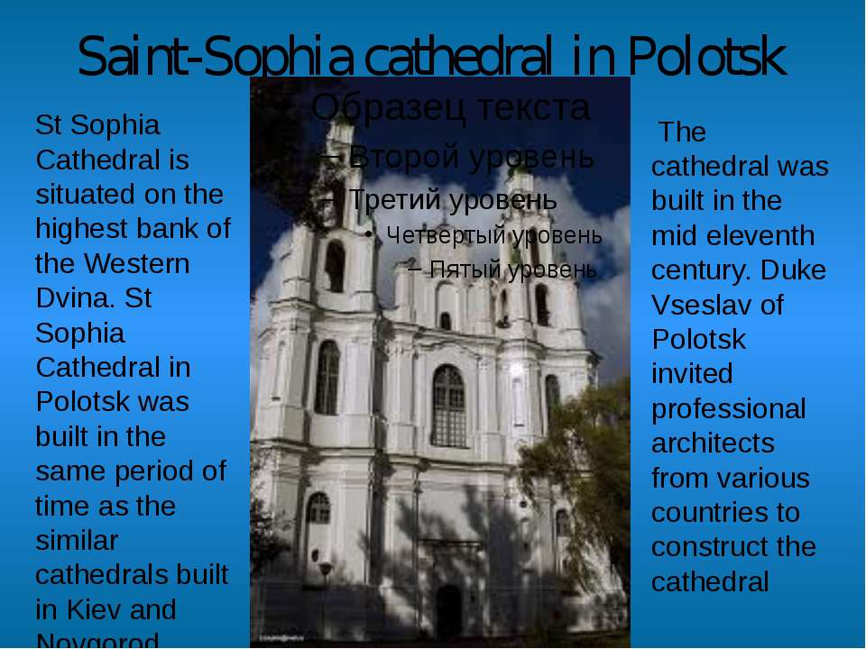Saint-Sophia cathedral in Polotsk St Sophia Cathedral is situated on the high...