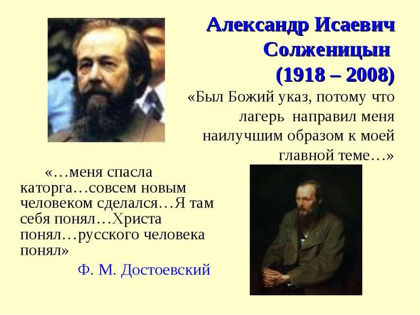 Александр Исаевич Солженицын (1918 – 2008) «Был Божий указ, потому что лагерь...