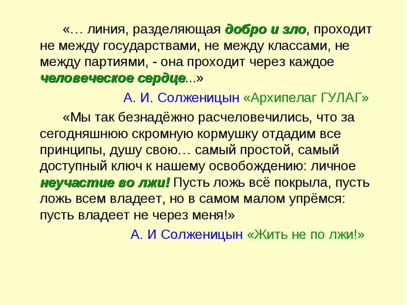 «… линия, разделяющая добро и зло, проходит не между государствами, не между ...