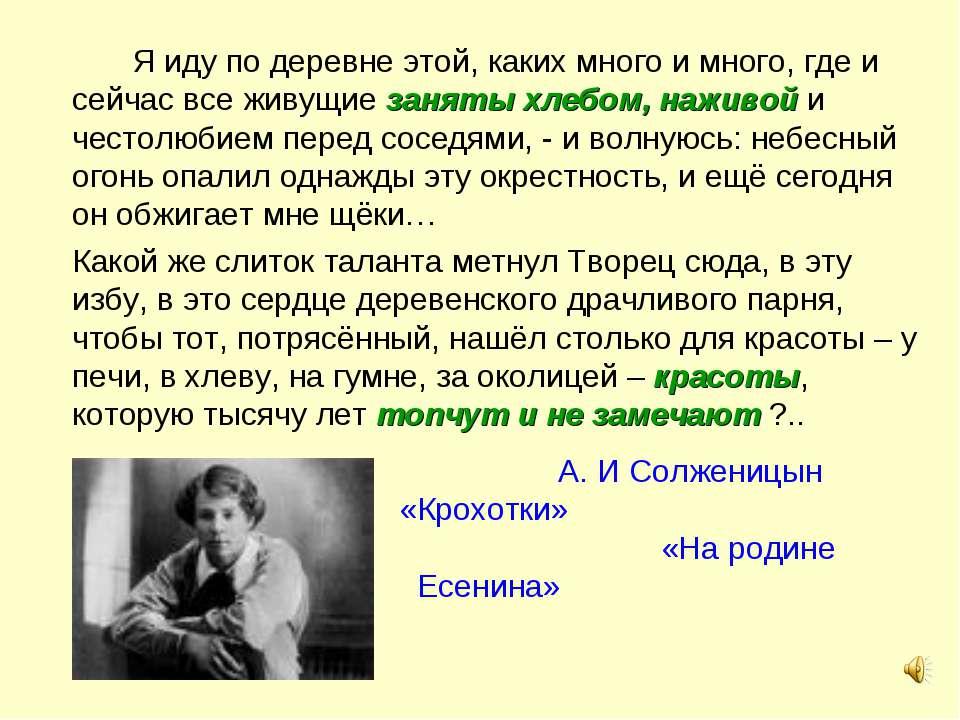 А. И Солженицын «Крохотки» «На родине Есенина» Я иду по деревне этой, каких м...