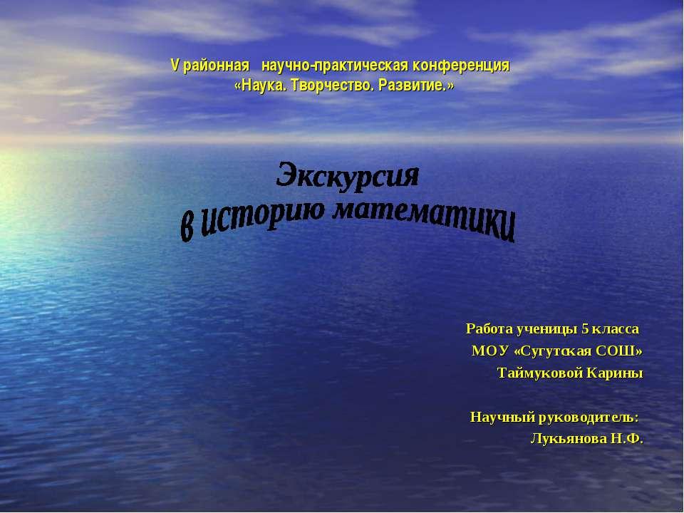 V районная научно-практическая конференция «Наука. Творчество. Развитие.» Раб...