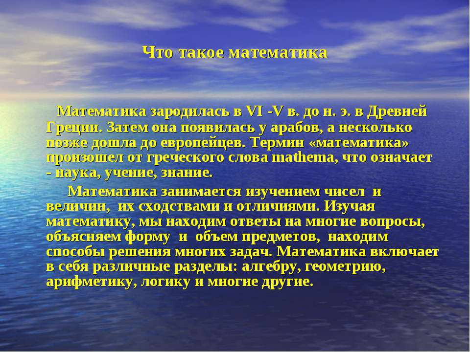 Что такое математика Математика зародилась в VI -V в. до н. э. в Древней Грец...