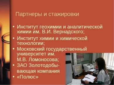 Партнеры и стажировки Институт геохимии и аналитической химии им. В.И. Вернад...