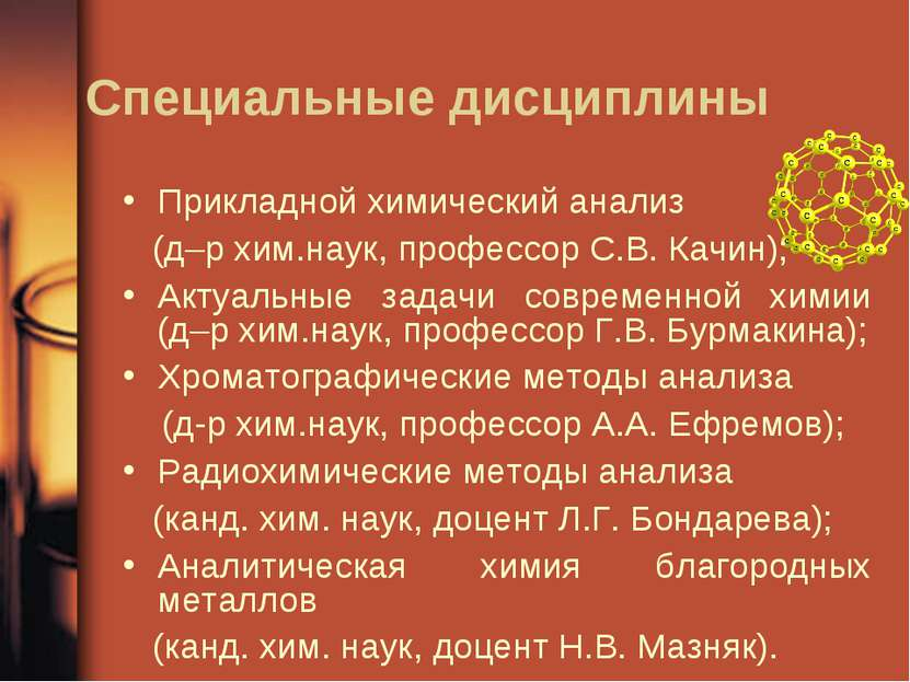 Специальные дисциплины Прикладной химический анализ (д–р хим.наук, профессор ...