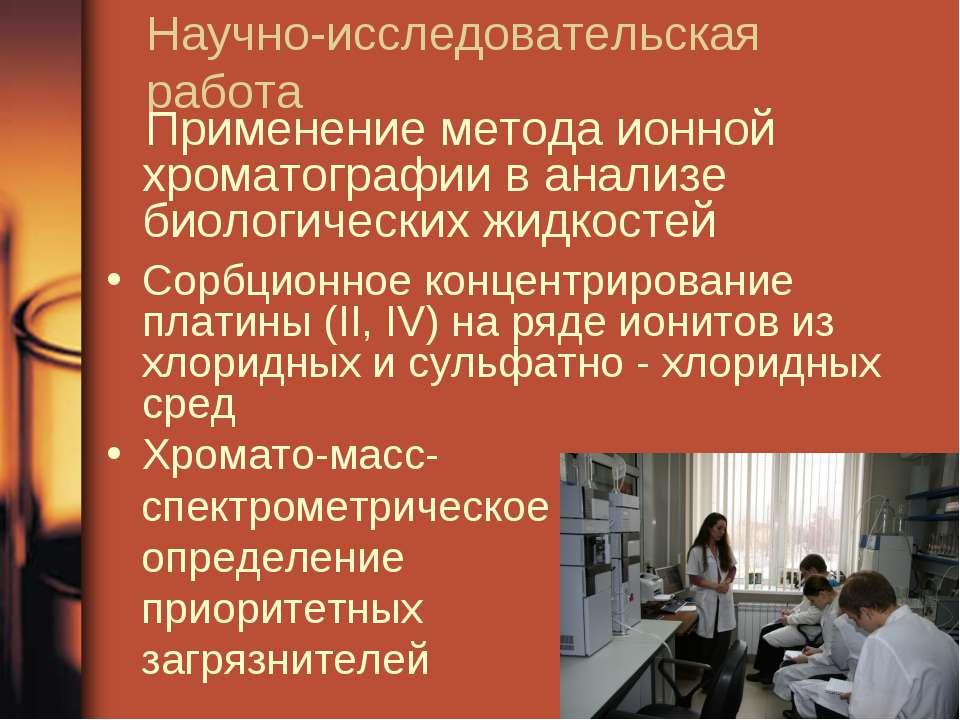 Научно-исследовательская работа Применение метода ионной хроматографии в анал...