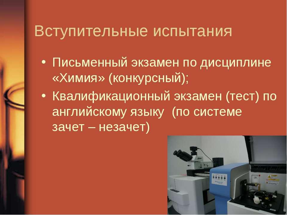 Вступительные испытания Письменный экзамен по дисциплине «Химия» (конкурсный)...
