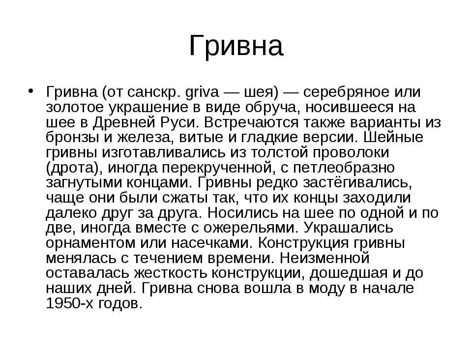 Гривна Гривна (от санскр. griva — шея) — серебряное или золотое украшение в в...