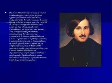 """В поэме """"Мертвые души"""" Гоголь создал необычайную по размаху и широте картину ..."""