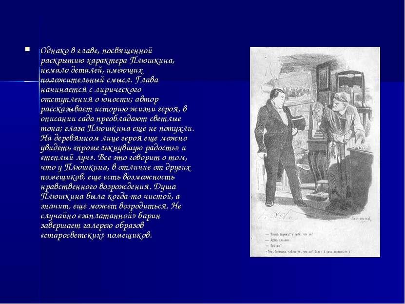Однако в главе, посвященной раскрытию характера Плюшкина, немало деталей, име...