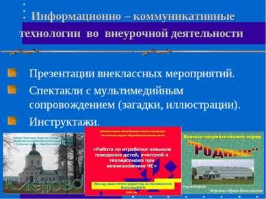 Информационно – коммуникативные технологии во внеурочной деятельности Презент...