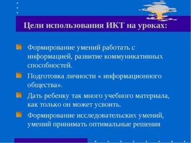 Цели использования ИКТ на уроках: Формирование умений работать с информацией,...