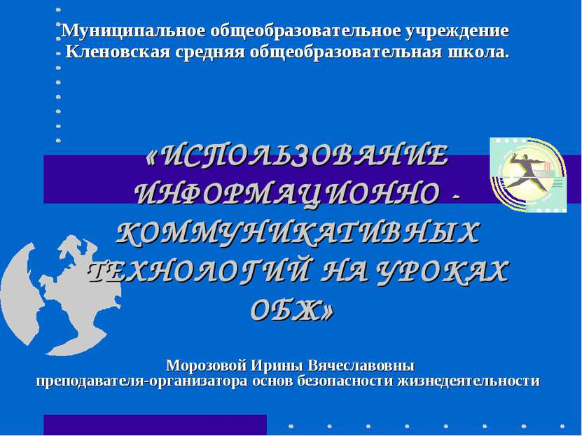 «ИСПОЛЬЗОВАНИЕ ИНФОРМАЦИОННО - КОММУНИКАТИВНЫХ ТЕХНОЛОГИЙ НА УРОКАХ ОБЖ» Моро...