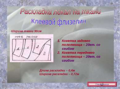 Ширина ткани 90см Кокетка заднего полотнища – 2дет. со сгибом Кокетка передне...