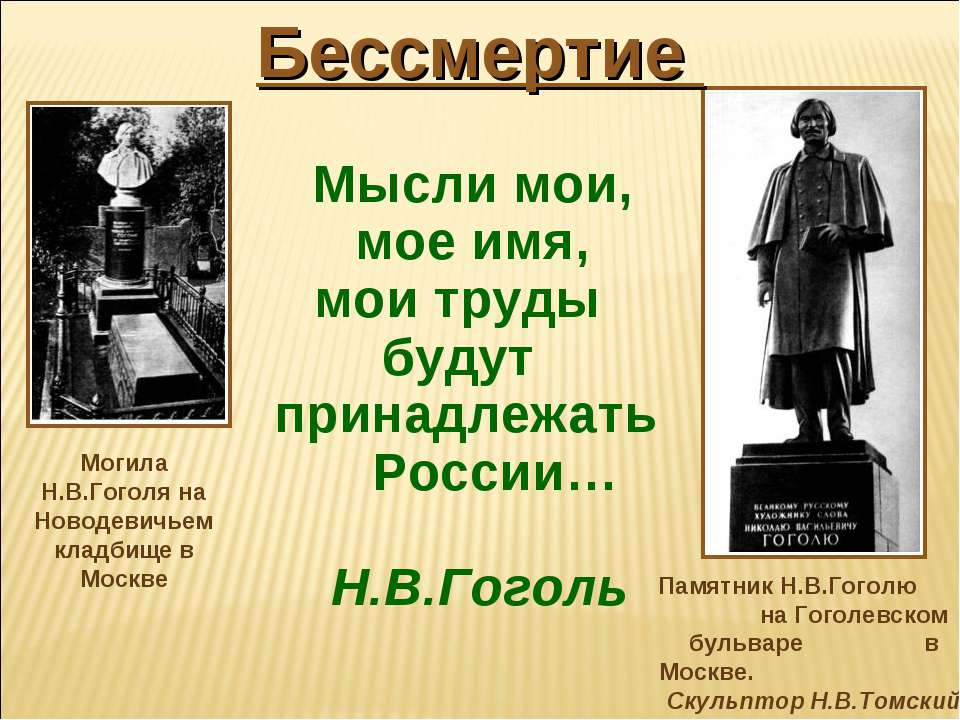 Мысли мои, мое имя, мои труды будут принадлежать России… Н.В.Гоголь Бессмерти...