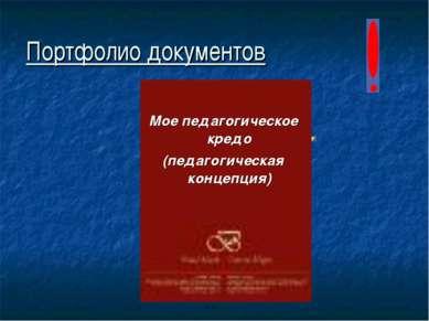 Портфолио документов Мое педагогическое кредо (педагогическая концепция)