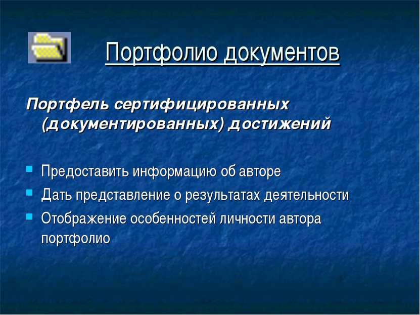 Портфолио документов Портфель сертифицированных (документированных) достижени...