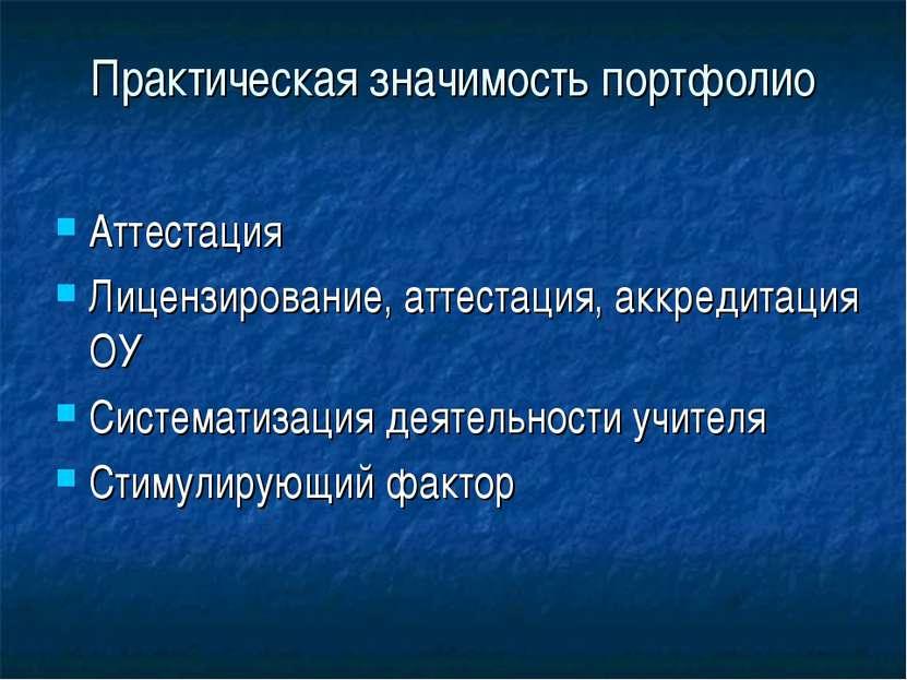 Практическая значимость портфолио Аттестация Лицензирование, аттестация, аккр...